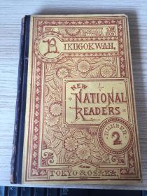 1897年日本出版英文读本《NEW NATIONAL SECOND READER》(新国家读者2)精装32开,精美金属版画插图很多(约50幅)