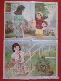 教学挂图小学生日常行为规范教学图片(诚实勇敢)丁荣魁画