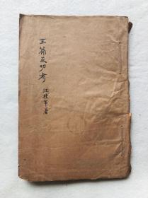 玉篇反切考  孔网未见  天津艺文学会丛书