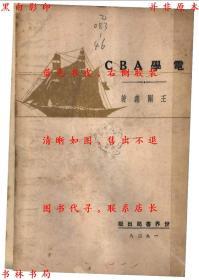 电学ABC-王刚森著-ABC丛书-民国ABC丛书社刊本(复印本)