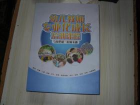 幼儿教师专业化成长培训课程(13DVD+3赠)  柜顶