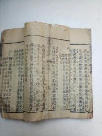 清木刻本  寄狱云斋诗(三、四卷)