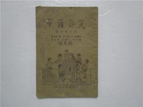 民国二十七年版 中国公民 初小第六册