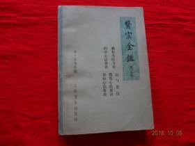 医宗金鉴(第二分册)