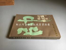 象棋特级大师丛书:棋坛元戎杨官璘专集  品好