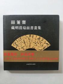 皕箑齋藏明清扇面書畫集 精裝本