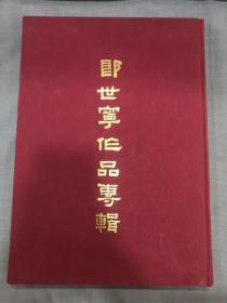 郎世宁作品专辑  初版布面精装