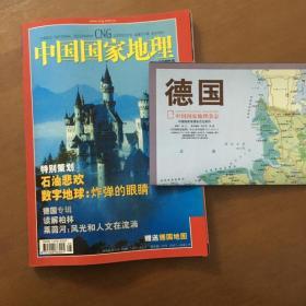 中国国家地理 2003.5 (附德国地图)