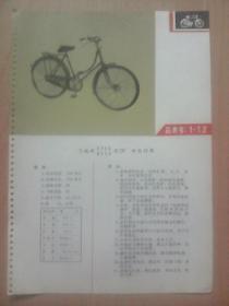 """商标---天津飞鸽牌6512丶6513型28""""女自行车丶6516型26""""轻便型女自行车(文革品,印毛主席语录)"""