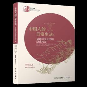 中国人的日常生活:福建河流及道路沿途风光:or scenes along river and road in Fuh-kien
