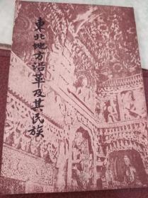 东北地方沿革及其民族  69年版