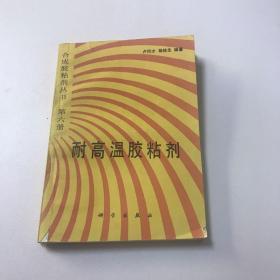 合成胶粘剂丛书第六册耐高温胶粘剂