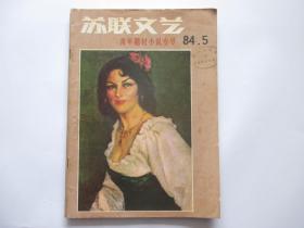 苏联文艺 1984年第5期  青年题材小说专号