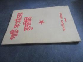 民族问题和列宁主义    缅甸文 老版缅甸出版