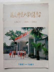 福建师范大学附属中学(1881-1981)
