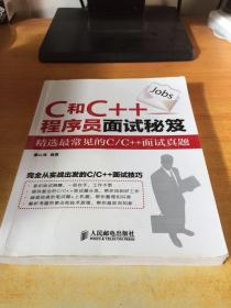 C和C++程序员面试秘籍:精选最常见的C/C++面试真题