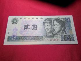 第四版人民币902HZ14765591贰元一张1990年2元全新无斑无洗无折真品纸钞币冠号收藏纸钱币