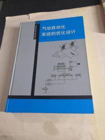 气动自动化系统的优化设计【精装 】