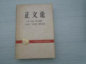 正义论(大32开平装1本,原版正版老书。详见书影)
