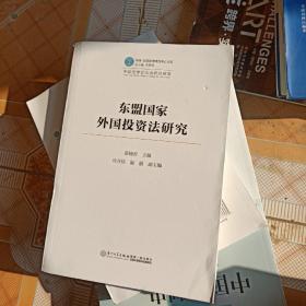 东盟国家外国投资法研究/中国-东盟法律研究中心文库
