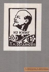 C.K~列宁藏书票原作4