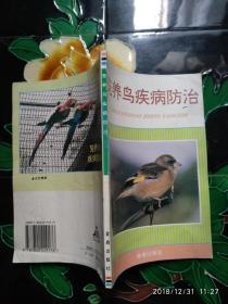 笼养鸟疾病防治