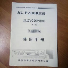 AL-P700K三碟超级vcd视盘机使用手册说明书。有保修登记卡。