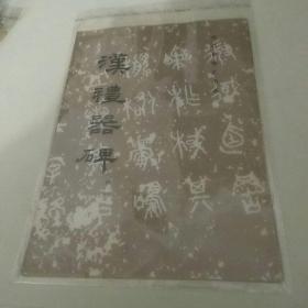 汉礼器碑(碑阳)