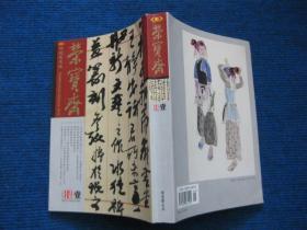 荣宝斋 (传统艺术版)2011-1