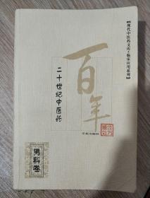 现代中医药文库 男科卷