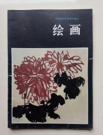 中等师范学校美术课本:绘画(试用本)