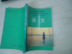 杭州市初中乡土教材 语文
