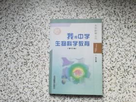 我和中学生物科学教育 修订本