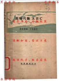 高等代数ABC(上下)-施敏骧编-ABC丛书-民国ABC丛书社刊本(复印本)