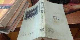 学生字典 附四角号码索引 1979年