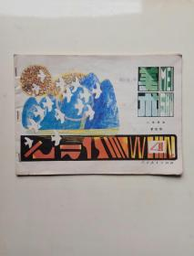 小学课本:美术(第三册)