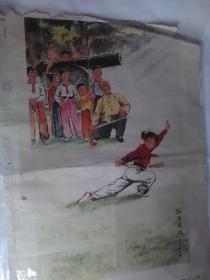 雏鹰展翅(中国画),4开,鸥洋作,人民美术出版社