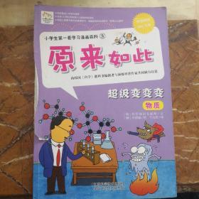 小學生第一套學習漫畫百科③——原來如此 超級變變變