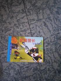 上海美影经典珍藏:黑猫警长-痛歼搬仓鼠(好品)