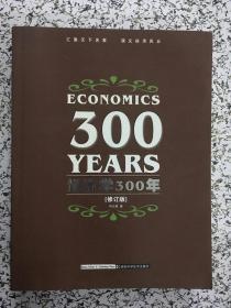 经济学300年