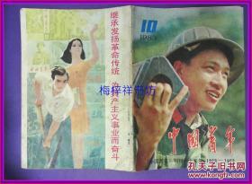 中国青年 1983 10
