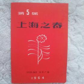 1964年第五屆上海之春節目單