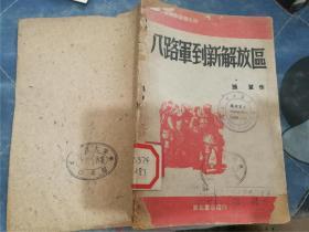 【红色文献】鲁艺创作丛书之四:八路军到新解放区