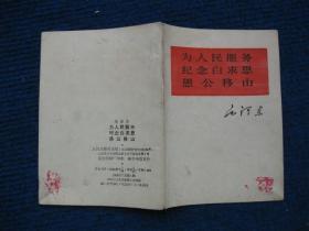 老三篇(五台印刷厂印)