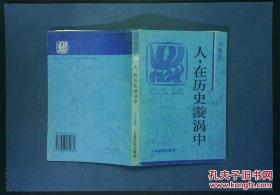 火凤凰文库 人在历史漩涡中 王观泉 上海远东出版社 1996年一版一印