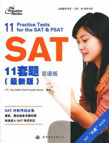 SAT11套题 双语版(版) The Staff of The Princeton Review 正版 9787510071805 书店