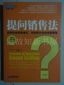 提问销售法:告别传统销售模式,双倍提升你的销售绩效(第二版)  (正版现货)