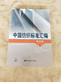 中國紡織標準匯編:服裝卷(第2版)