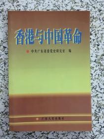 香港与中国革命  签名本