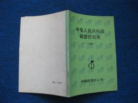 中华人民共和国邮票价目表  1990